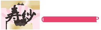 寿紗オンラインショップ