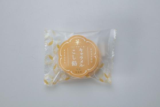 画像1: キャラメル餡monaca (1)
