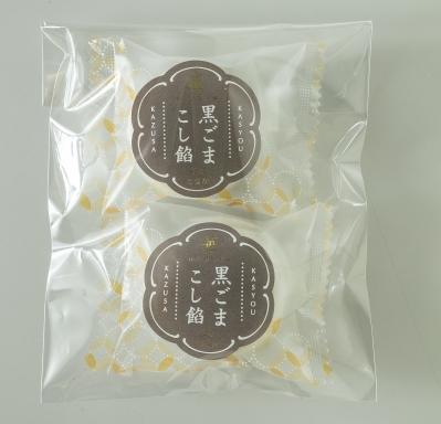 画像1: 黒胡麻餡monaca(2個入) (1)